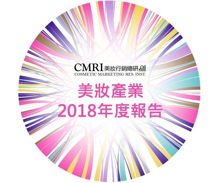 【趨勢報告】美妝產業2018年度報告