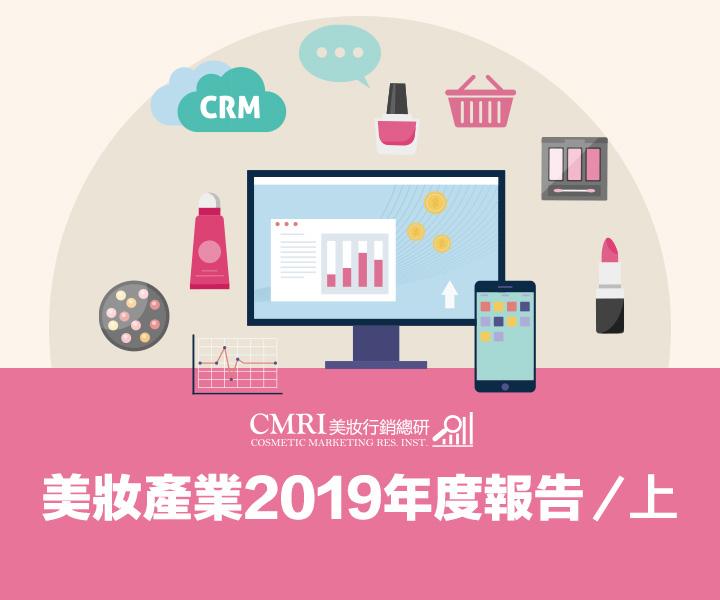 【趨勢報告】美妝產業2019年度報告-上