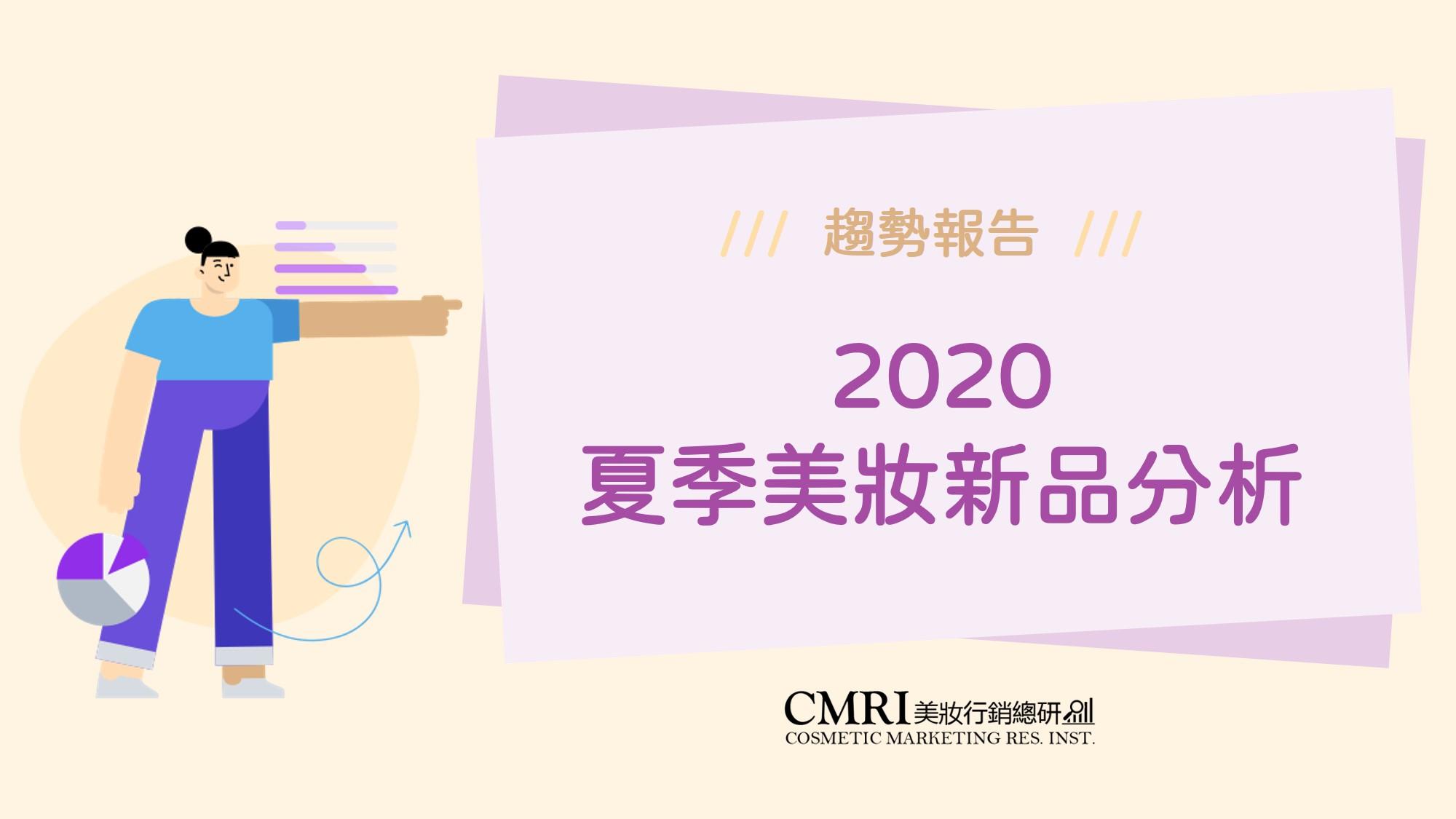 【趨勢報告】2020夏季美妝新品分析