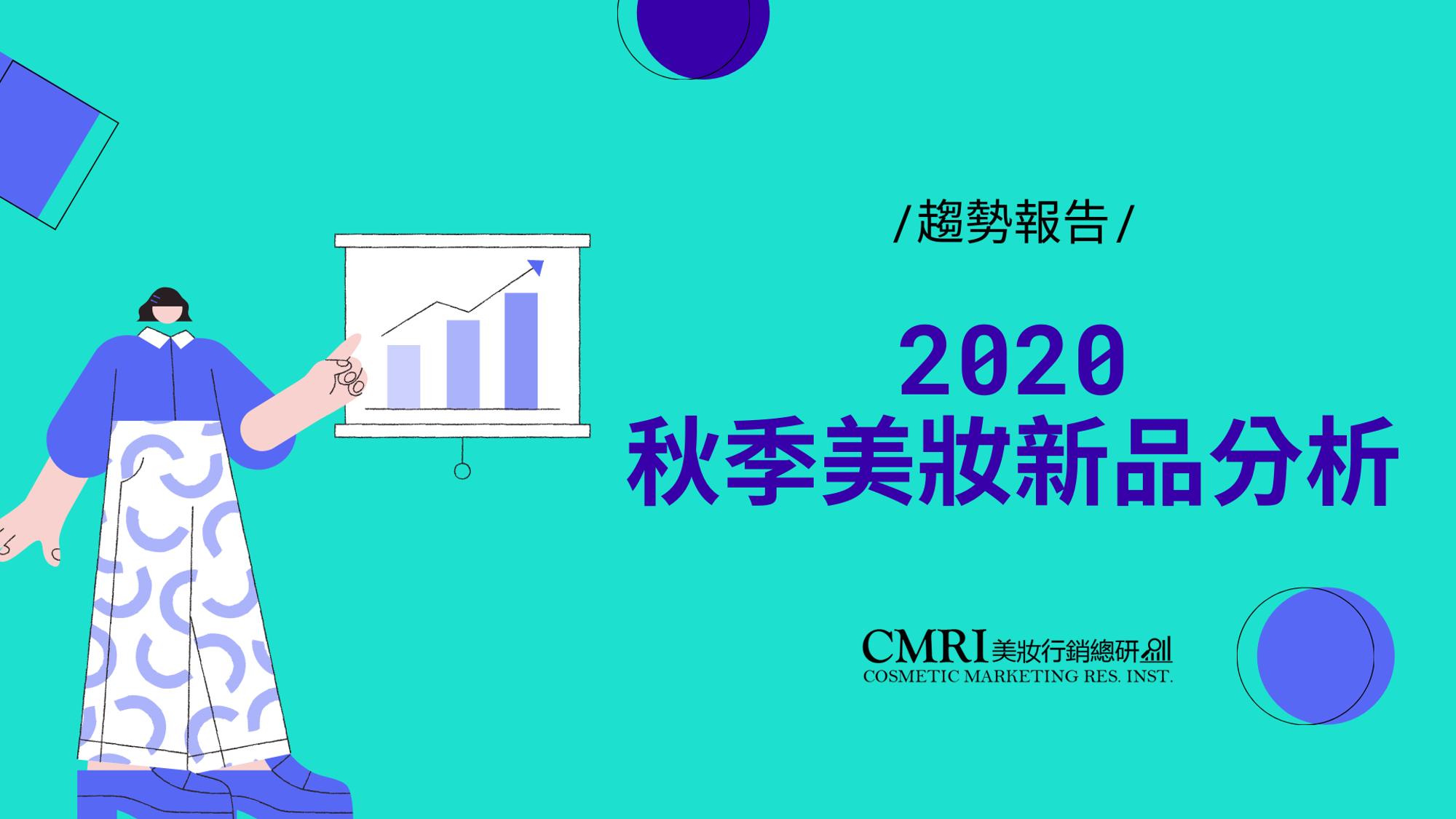 【趨勢報告】2020秋季美妝新品分析